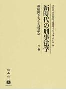 新時代の刑事法学 椎橋隆幸先生古稀記念 下巻
