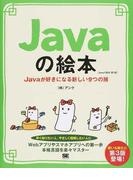 Javaの絵本 Javaが好きになる新しい9つの扉 第3版