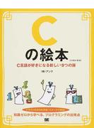 Cの絵本 C言語が好きになる新しい9つの扉 第2版