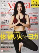 ヨガジャーナル日本版 VOL.50 体が硬い人のためのヨガ