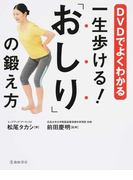 DVDでよくわかる一生歩ける!「おしり」の鍛え方