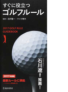 すぐに役立つゴルフルール 2017年度版