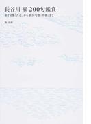 長谷川櫂200句鑑賞 第1句集『古志』から第16句集『沖縄』まで (古志叢書)