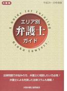 大阪版エリア別弁護士ガイド 平成28〜29年度版