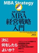 ステップアップ式MBA経営戦略入門