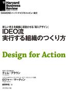 IDEO流 実行する組織のつくり方(DIAMOND ハーバード・ビジネス・レビュー論文)