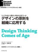 デザインの原則を組織に応用する(DIAMOND ハーバード・ビジネス・レビュー論文)