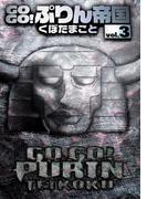 GOGO!ぷりん帝国 新装版 3巻(ヤングガンガンコミックス)