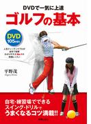 DVDで一気に上達 ゴルフの基本 <DVD無しバージョン>