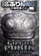 GOGO!ぷりん帝国 新装版 2巻(ヤングガンガンコミックス)