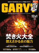 ガルヴィ 2016年12月/2017年1月合併号
