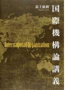 国際機構論講義