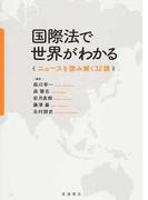 国際法で世界がわかる ニュースを読み解く32講