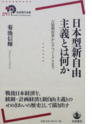 日本型新自由主義とは何か 占領期改革からアベノミクスまで (岩波現代全書)