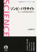 ゾンビ・パラサイト ホストを操る寄生生物たち (岩波科学ライブラリー)(岩波科学ライブラリー)