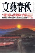 文藝春秋 2016年12月号