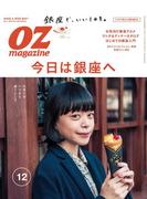 OZmagazine 2016年12月号 No.536