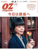 OZmagazine 2016年12月号 No.536(OZmagazine)