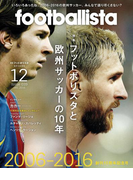 月刊footballista 2016年12月号(月刊footballista)