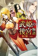 【全1-2セット】武姫の後宮物語(カドカワBOOKS)