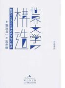 世界文学の構造 韓国から見た日本近代文学の起源