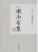 定本漱石全集 第1巻 吾輩は猫である