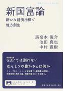 新国富論 新たな経済指標で地方創生 (岩波ブックレット)(岩波ブックレット)