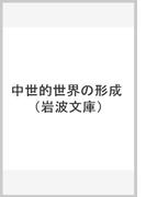 中世的世界の形成 (岩波文庫)(岩波文庫)