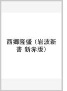 西郷隆盛 (岩波新書 新赤版)(岩波新書 新赤版)