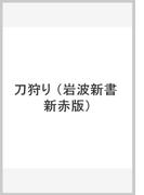 刀狩り (岩波新書 新赤版)(岩波新書 新赤版)