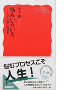 悩みいろいろ 人生に効く物語50 (岩波新書 新赤版)(岩波新書 新赤版)
