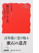 漱石のこころ その哲学と文学 (岩波新書 新赤版)(岩波新書 新赤版)