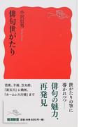 俳句世がたり (岩波新書 新赤版)(岩波新書 新赤版)