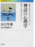 〈物語と日本人の心〉コレクション 4 神話の心理学