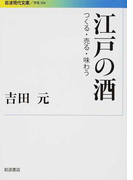 江戸の酒 つくる・売る・味わう (岩波現代文庫 学術)(岩波現代文庫)