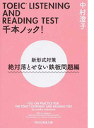 TOEIC LISTENING AND READING TEST千本ノック! 新形式対策 絶対落とせない鉄板問題編 (祥伝社黄金文庫)(祥伝社黄金文庫)