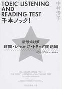 TOEIC LISTENING AND READING TEST千本ノック! 新形式対策 難問・ひっかけ・トリック問題編 800〜900点以上を目指せ