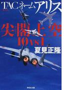 TACネームアリス 尖閣上空10vs1 (祥伝社文庫)(祥伝社文庫)