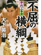 不屈の横綱 小説千代の富士