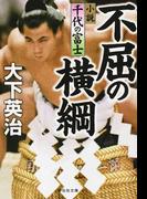 不屈の横綱 小説千代の富士 (祥伝社文庫)(祥伝社文庫)
