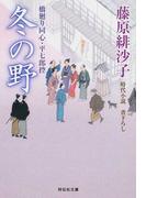 冬の野 時代小説 (祥伝社文庫 橋廻り同心・平七郎控)(祥伝社文庫)