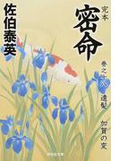 完本密命 巻之18 遺髪 加賀の変 (祥伝社文庫)(祥伝社文庫)