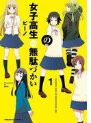 【全1-2セット】女子高生の無駄づかい(角川コミックス・エース)