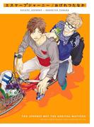 【全1-2セット】エスケープジャーニー(ビーボーイコミックス デラックス)