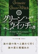 グリーンウイッチの書 A Complete Book of Shadows