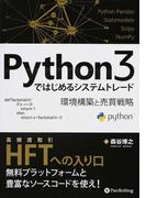 Python3ではじめるシステムトレード 環境構築と売買戦略