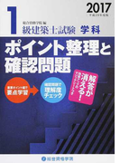 1級建築士試験学科ポイント整理と確認問題 平成29年度版