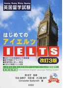 はじめてのIELTS 英国留学試験 改訂3版
