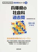 兵庫県の社会科過去問 2018年度版