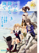 艦隊これくしょん−艦これ−いつか静かな海で 3 (MFコミックスアライブシリーズ)(MFコミックス アライブシリーズ)